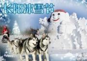 2014-2015长阳冰雪节12月20日开幕