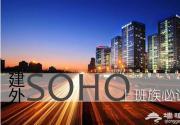 不能再全的建外SOHO餐厅之上班族