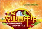 2015年第三届北京农业嘉年华