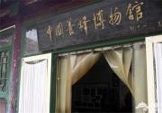2015北京好玩的博物馆 中国蜜蜂博物馆