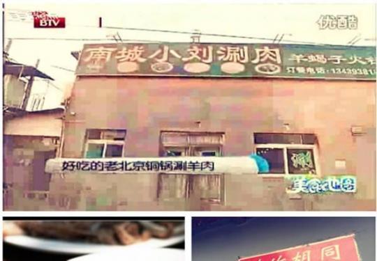 北京火锅手册终结版