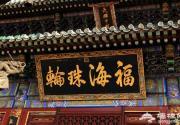跨年祈福去哪 京郊最灵验的6座古寺