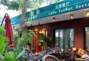 盘点京城最炫民族风情餐厅,就这个feel