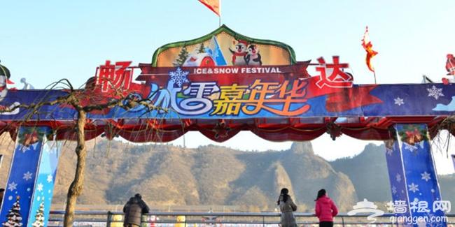 2015冬季元旦春节去哪玩 承德冰雪欢乐汇 亲子嘉年华