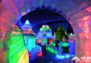 北京最大冰灯游园会工体冰灯今晚点亮 将持续四十多天