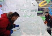 2015龙庆峡冰灯节 申冬奥冰雕将亮相龙庆峡冰灯节