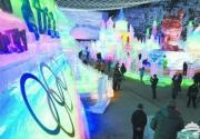 2015第二十九届龙庆峡冰灯艺术节开幕申冬奥成主题