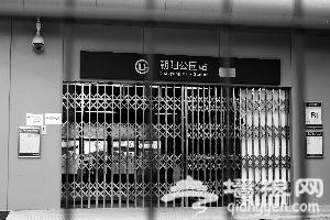 """10座地铁站修成后仍""""休眠"""""""