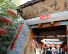 北京后海有什么好吃的 后海美食攻略