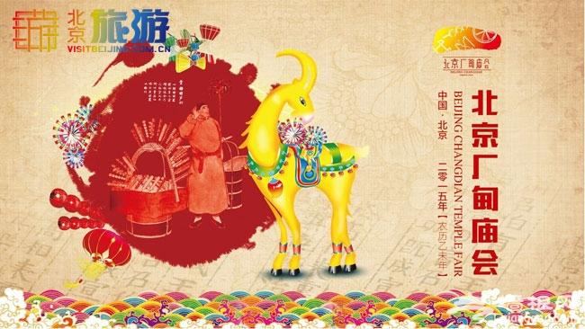 2019北京厂甸庙会