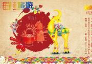 2015北京厂甸庙会