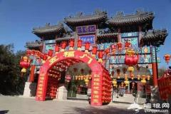 2019怀柔红螺寺祈福庙会