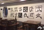 北京潮劲十足的餐厅 你没去过就OUT了