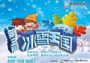 2015北京元宵节赏花灯全攻略 正月十五北京去哪赏花灯 北京2015元宵节灯会