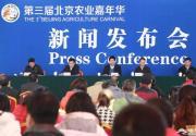 2015第三届北京农业嘉年华14日举办