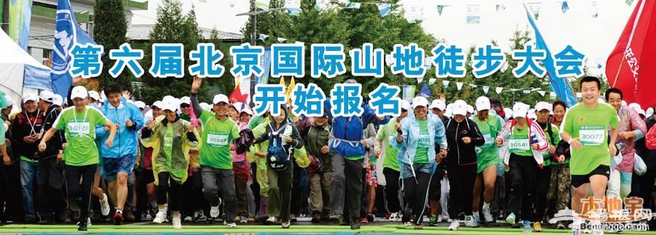 2015北京徒步大会报名时间及网站