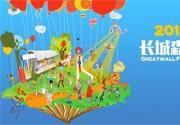 2015北京长城森林艺术节旅游攻略