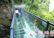 白云山200米悬空玻璃桥日前开放 栈道长约6米