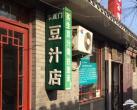 老北京小吃老北京豆汁儿去哪喝