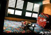 京郊密云北井小院 睡炕头吃农家菜的特色小院