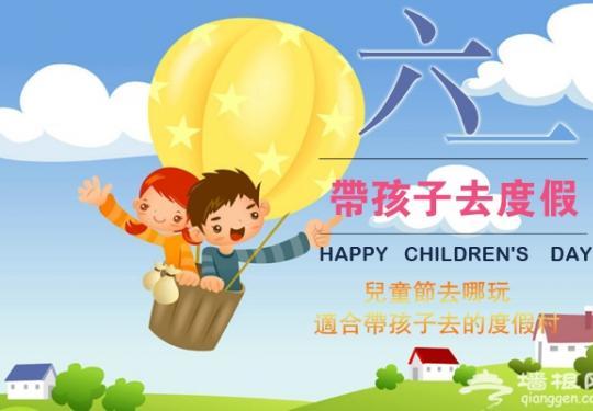 2015北京六一儿童节去哪玩 盘点适合带孩子去的度假村