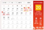2015端午节法定放假时间安排通知