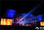 2015长阳音乐节时间、地点及演出阵容