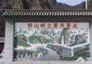 野山峡风景区