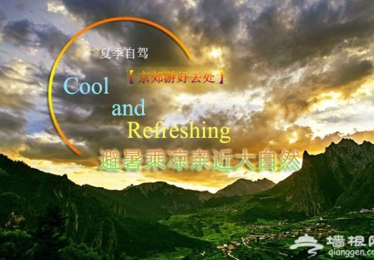 盘点夏季自驾京郊游好去处 避暑乘凉亲近大自然