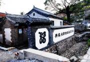 京郊探秘古香古色苇子水村