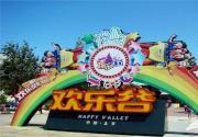 北京欢乐谷双节优惠多