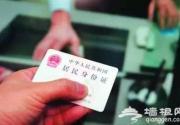 出门旅游,身份证丢了怎么办?