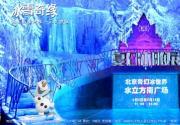 北京水立方重现《冰雪奇缘》世界 夏日炎炎避暑好去处
