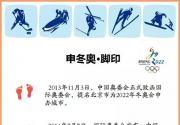 北京取得2022年冬奧會舉辦權