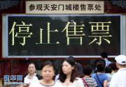 天安门城楼8月1日起暂停对外开放