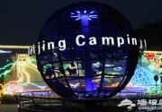 1000余座创意灯光雕塑亮相北京国际露营公园