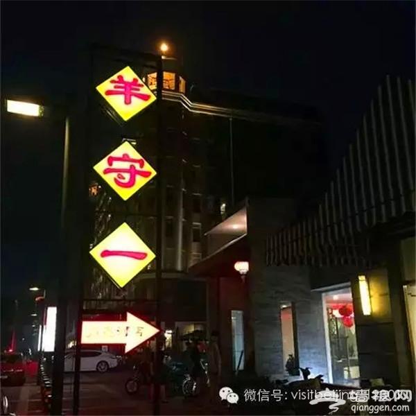 老北京涮肉 京城最美的食物[墙根网]