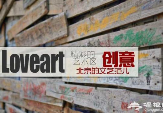 北京的文艺范儿 精彩艺术区推荐