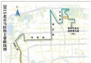 2015北京马拉松遇司考城 周日多处管制 地铁出行更靠谱