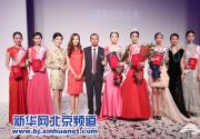 2015世界旅游小姐北京赛区落幕