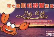 月韵浓情 中央电视塔第七届国际螃蟹美食节
