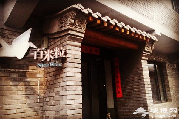 国庆节 京城美食在哪儿吃[墙根网]