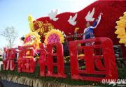 """大型花車亮相""""十一""""北京園博園"""