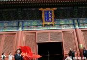 北京先农坛5处皇家匾额重亮相 将晋升全国重点文物保护单位