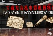 哆啦A梦的神奇口袋 北京大戚收音机电影机博物馆