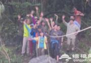 驴友被救后罚款 耗费上百人花费十多万 网友:害人不浅