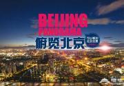 京城有多大 那些能看到北京全景的地方