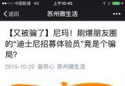 上海迪士尼关于网传招募体验员的声明