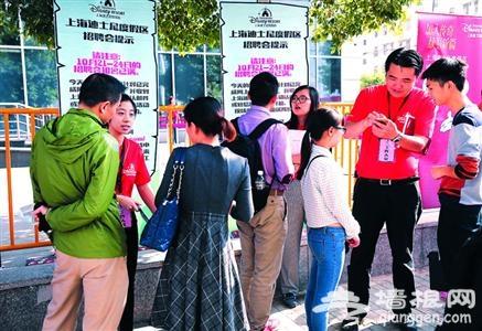 迪士尼乐园招聘吸引了很多应聘者。 /晨报记者 殷立勤