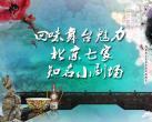 回味舞台魅力 北京7家知名小剧场